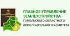 Землеустроительная служба Гомельского облисполкома