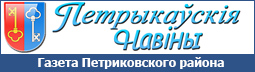 Газета Петриковского района